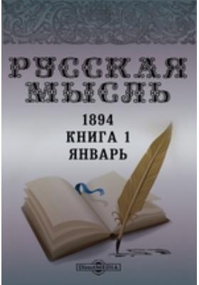 Русская мысль. 1894. Книга 1, Январь