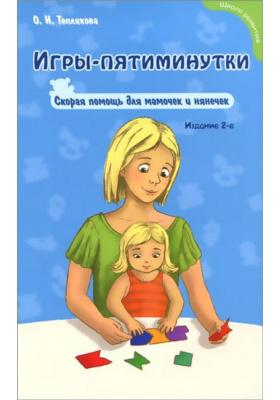Игры-пятиминутки : Скорая помощь для мамочек и нянечек. 2-е издание