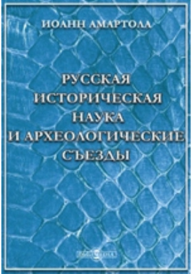 Русская историческая наука и археологические съезды