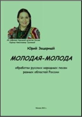 Молодая - молода : Обработки народных песен разных областей России из собрания Л.Н. Трухиной