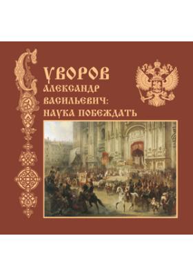 Александр Васильевич Суворов: наука побеждать