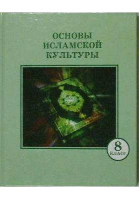 Основы исламской культуры : Учебник для 8 класса общеобразовательных учреждений республики Мордовия