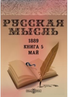 Русская мысль: журнал. 1889. Книга 5, Май