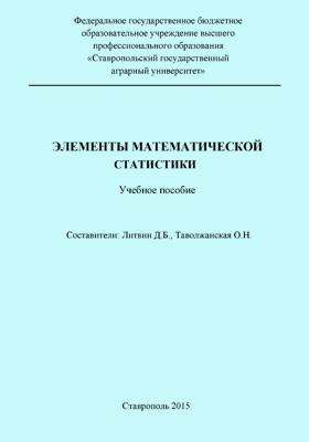 Элементы математической статистики: учебное пособие