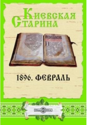 Киевская Старина: журнал. 1896. Февраль