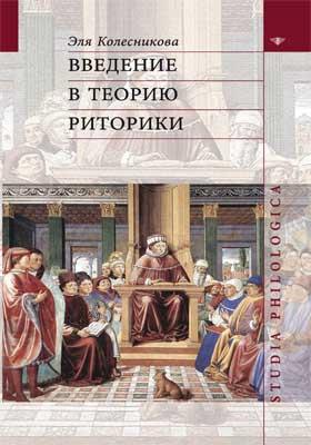 Введение в теорию риторики: монография