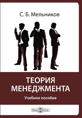 Теория менеджмента : для команд профессиональных муниципальных управленцев : муниципальных менеджеров, муниципальных депутатов и муниципальных служащих: учебное пособие