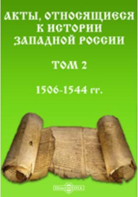 Акты, относящиеся к истории Западной России. Т. 2. 1506-1544 гг