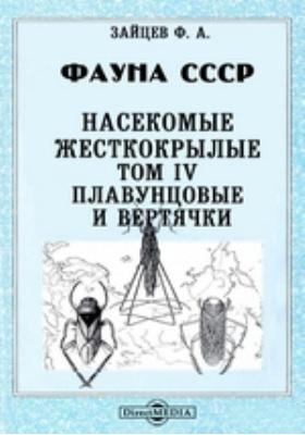 Фауна СССР. Насекомые жесткокрылые. Т. IV. Плавунцовые и вертячки