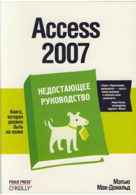 Access 2007. Недостающее руководство = Access 2007. THE MISSING MANUAL