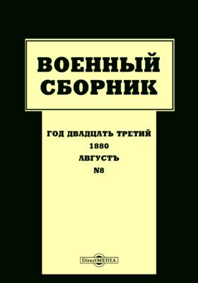 Военный сборник: журнал. 1880. Т. 134. № 8