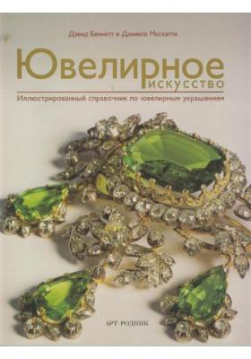 Ювелирное искусство = Understanding Jewellery : Иллюстрированный справочник по ювелирным украшениям
