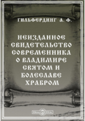 Неизданное свидетельство современника о Владимире Святом и Болеславе Храбром: научно-популярное издание