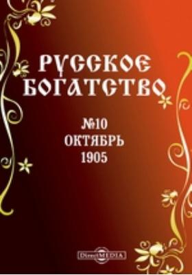 Русское богатство : Ежемесячный литературный и научный журнал: журнал. 1905. № 10, Октябрь