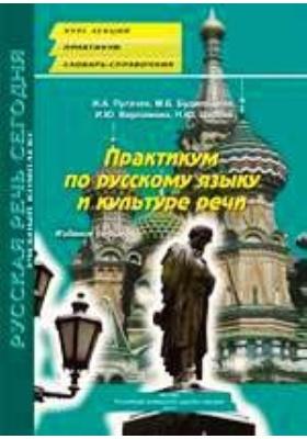 Практикум по русскому языку и культуре речи: учебное пособие