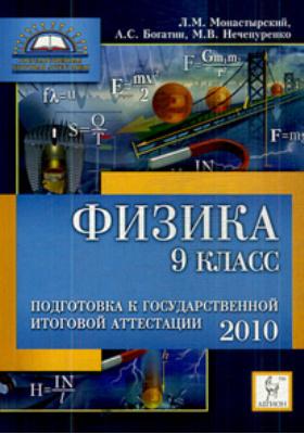 Физика. 9 класс. Подготовка к государственной итоговой аттестации-2010 : Учебно-методическое пособие