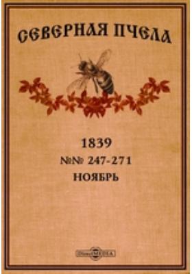 Северная пчела. 1839. №№ 247-271, Ноябрь