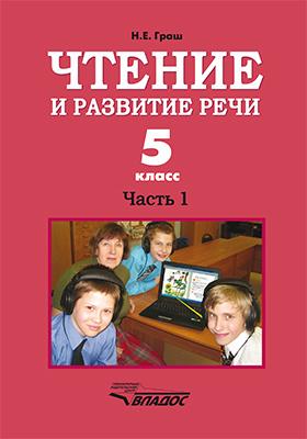 Чтение и развитие речи : учебник для 5-го класса специальных (коррекционных) образовательных учреждений I вида. Часть 1