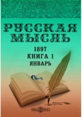 Русская мысль: журнал. 1897. Книга 1, Январь