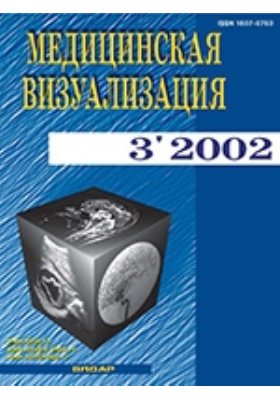 Медицинская визуализация. 2002. № 3