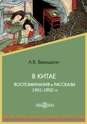 В Китае. Воспоминания и рассказы 1901-1902 гг