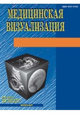 Медицинская визуализация: журнал. 1998. № 1
