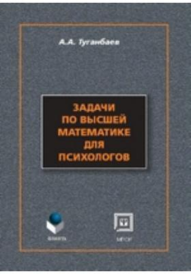 Задачи и упражнения по высшей математике для психологов: учебное пособие