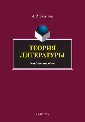 Теория литературы: учебное пособие