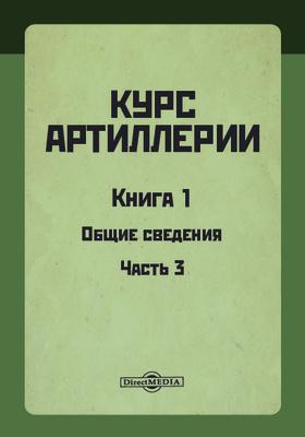 Курс артиллерии. Кн. 1. Ч. 3. Общие сведения