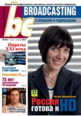 Broadcasting : телевидение и радиовещание: журнал для профессионалов электронных средств массовой информации. 2013. № 4/5(110)