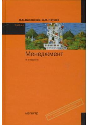 Менеджмент : Учебник. 5-е издание, стереотипное