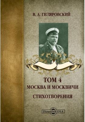 Москва и москвичи. Стихотворения. Том 4