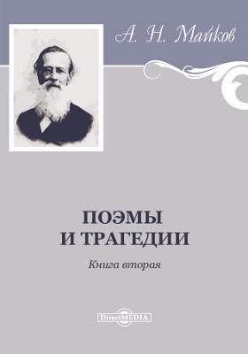 Поэмы и трагедии: художественная литература. Кн. 2