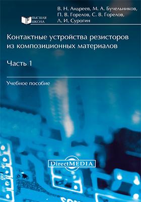 Контактные устройства резисторов из композиционных материалов: учебное пособие, Ч. 1