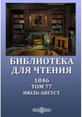 Библиотека для чтения: журнал. 1846. Т. 77, Июль-август
