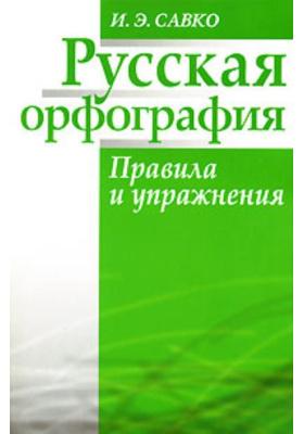 Русская орфография : Правила и упражнения