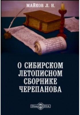 О сибирском летописном сборнике Черепанова