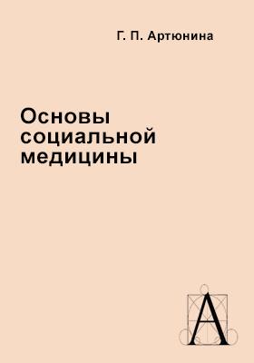 Основы социальной медицины: учебное пособие для вузов
