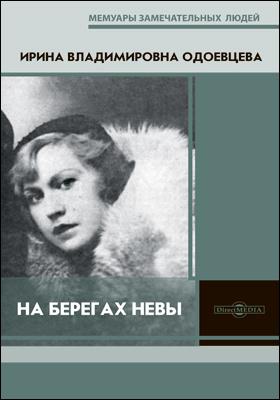 На берегах Невы: документально-художественная литература