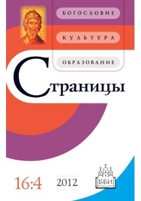 Страницы : богословие, культура, образование: журнал. 2012. Т. 16, Вып. 4