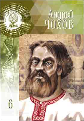 Т. 6. Андрей Чохов