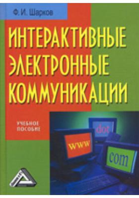 Интерактивные электронные коммуникации (возникновение
