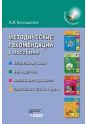 Методические рекомендации к пособиям «Математика до школы», «Мир вокруг тебя», «Герои сказок и буквы от А до Я», «Рисуем и мастерим вместе»