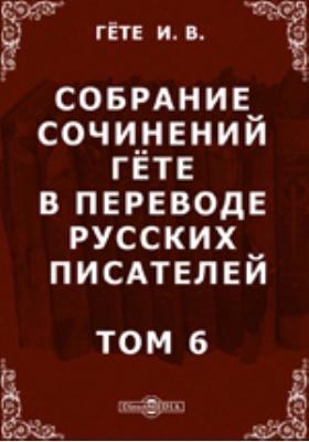 Собрание сочинений Гёте в переводе русских писателей. Т. 6
