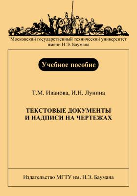 Текстовые документы и надписи на чертежах: учебное пособие