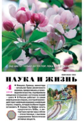 Наука и жизнь: ежемесячный научно-популярный журнал. 2008. № 4