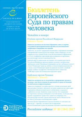 Бюллетень Европейского Суда по правам человека. Российское издание. 2017. № 10(184)