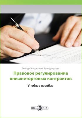 Правовое регулирование внешнеторговых контрактов : учебно-практическое пособие: учебное пособие