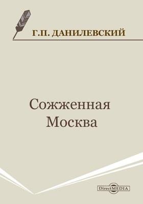 Сожженная Москва: художественная литература