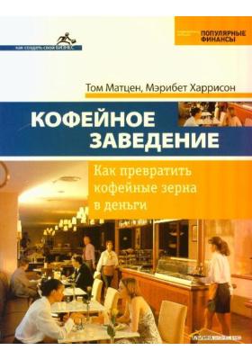 Кофейное заведение = Start & Run a Coffee Bar : Как превратить кофейные зерна в деньги. 2-е издание